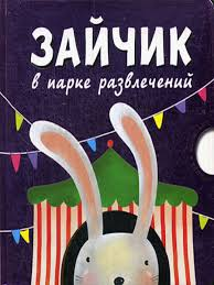 <b>Зайчик</b> в парке развлечений Издательство <b>Мозаика</b>-<b>Синтез</b> ...