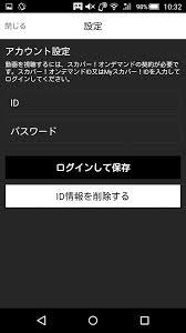 スカパーオンデマンド 視聴アプリ 10 Apk Download Android