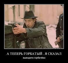 Горбачев - Путину и Трампу: Нужно не паниковать, не пугать друг друга, а встречаться и договариваться, пока не поздно - Цензор.НЕТ 2739