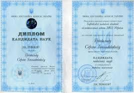 Дипломы сертификаты и другие документы подтверждающие мою  Диплом кандидата наук