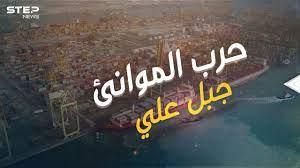 حرب الموانئ .. ميناء جبل علي الأكبر والأضخم والمنافس عالمياً وقصة الصراع  حوله ولأجله - YouTube