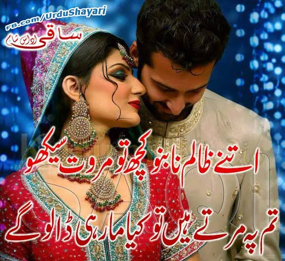 facebook love shayari urdu