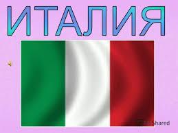 Презентация на тему Италия Достопримечательности Италии  ИТАЛИЯ italia Итальянская Республика repubblica italiana государство на юге Европы занимает