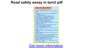 road safety essay in tamil pdf google docs