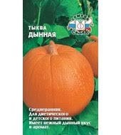 Купить <b>семена тыквы</b> различных сортов с доставкой по РФ