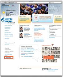 Intranet Requirements Template Gazprom Neft Intranet Templates