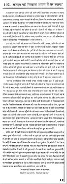 essay on ldquo no religion taught us to fight among each other rdquo in hindi
