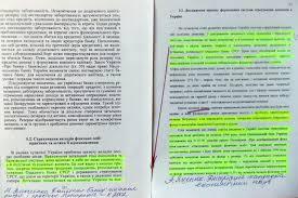 В диссертации Яценюка нашли страниц плагиата с ошибками Фото Фото 30 фрагменты монографии Алексеенко в диссертации Яценюка Для увеличения нажмите на фотографию