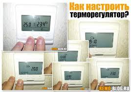 Как настроить <b>терморегулятор</b>, на примере E <b>51.716</b> ...