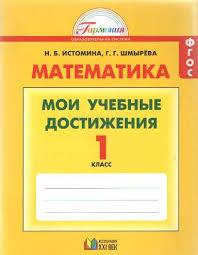 Математика Мои учебные достижения Контрольные работы класс  Истомина Н Б Математика Мои учебные достижения Контрольные работы 1 класс