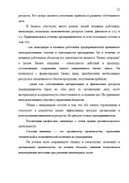 Декан НН Контрольные вопросы тест по теории организации e  Страница 14 Контрольные вопросы тест по теории организации Страница 21