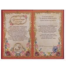 Диплом Лучшая в мире мама  купить диплом маме
