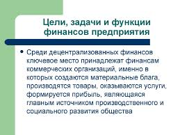 Функции финансов предприятия Курсовая работа на тему функции финансов предприятия