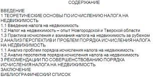 Дипломная работа Налог на недвижимость в России