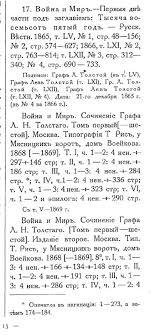 Л Н Толстой Война и миръ или Война и мiръ   Война и мир в Библиографическом указателе творений Л Н Толстого составленным