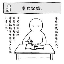3日坊主 4コマ漫画 4コマ 漫画 絵日記 日記 エッセイ