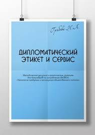 Кандидатская диссертация Методика написания правила оформления и  Дипломатический этикет и сервис Наталья Грибова