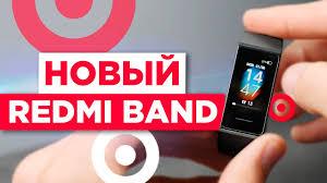 Redmi Band | <b>Mi Smart Band</b> 4C / Первое знакомство - YouTube