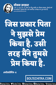 Jesus Christ Quotes In Hindi With Images जसस करइसट