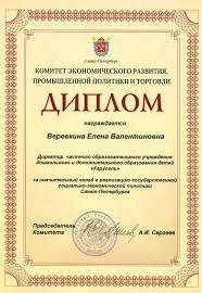 Достижения и награды Сеть частных детских садов Карусель  Диплом