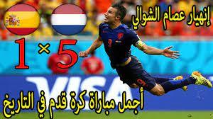 اجمل مباراة في التاريخ و المباراة التي لن تمل من مشاهدتها اسبانيا ضد هولندا  و جنون عصام الشوالي - YouTube