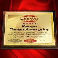 Медали кубки дипломы и грамоты в Кирове Футболки на заказ Дипломы сертификаты медали кубки сувениры на металле