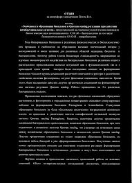 отзыв на автореферат диссертации Плюта В А pdf отзыв на автореферат диссертации Плюта В А