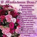 Поздравления с днем татьяны 25 января короткие в стихах