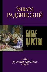 Бабье царство. Русский парадокс Радзинский Эдвард ...
