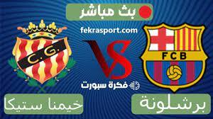 مشاهدة مباراة برشلونة وخيمناستيكا بث مباشر الاربعاء 21-7-2021 مباراة ودية -  فكرة سبورت
