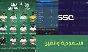 أهداف السعودية|| ملخص مباراة السعودية والصين اليوم 12-10-2021 فوز الأخضر -  كورة في العارضة