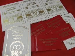 Удостоверения дипломы грамоты медали наборы для проведения  Удостоверения дипломы грамоты медали наборы для проведения свадеб Дипломы плакаты №103