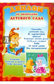 Диплом об окончании детского сада Ш купить Лабиринт Диплом об окончании детского сада Ш 5519