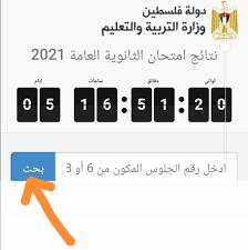 نتائج التوجيهي 2021 في فلسطين عبر رابط نتائج الثانوية العامة - نبض السعودية