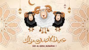 معايدات عيد الاضحى ٢٠٢٠ تحميل كروت تهنئة لعيد الأضحي للمخطوبين والمتزوجين -  ستاد العرب