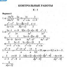 ГДЗ алгебра класс Жохов В И Макарычев Ю Н Контрольная  Вариант 1 ГДЗ Алгебра 8 класс Контрольная работа 1 Жохов В И