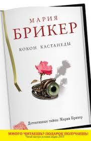 Все книги серии Детективные тайны Марии <b>Брикер</b> (обложка ...