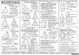 Реферат Математические формулы Казалось бы это связь не заметна но физическая наука наблюдает природные явления а наука математика помогает калькуляционным методом доказать природу