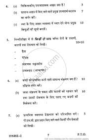 public health essay continuing education nutrition and health education diploma public health and hygiene ignou jpg public health