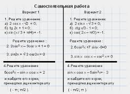 Информационно коммуникационные технологии на уроках математики Вчера на уроке вы писали самостоятельную работу которую вам подготовила 3 группа они ее проверили и подготовили анализ данной работы