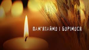 Картинки по запросу 25 листопада день пам'яті жертв голодомору