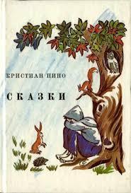 Пино Кристиан Сказки скачать бесплатно книгу в формате fb doc  Пино Кристиан Сказки скачать бесплатно