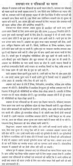 essay on newspaper in hindi essay on quotnewspaperquot in hindi essay on the importance of newspaper in hindi
