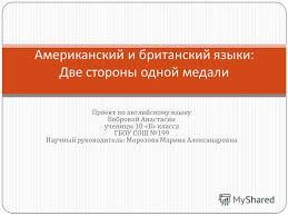 Презентация на тему Проект по английскому языку Бобровой  1 Проект по английскому языку
