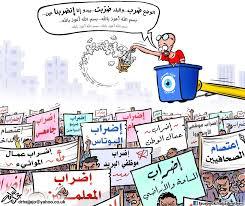 الإضراب images?q=tbn:ANd9GcR