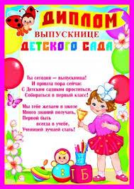 Каталог Дипломы для детского сада интернет магазина ru Диплом выпускнице детского сада Дипломы для детского сада Артикул 2306166