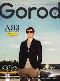 Gorod 6 (17) by Gorod - issuu