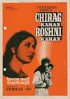 Rajendra Kumar Chirag Kahan Roshni Kahan Movie