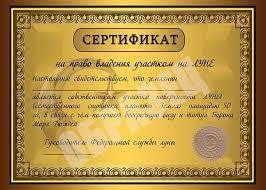 Шуточный сертификат на право собственности на Луне для мужчин
