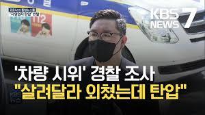 """차량시위' 자영업자 대표 조사…""""살려달라 외쳤을 뿐"""" / KBS 2021.08.06. - YouTube"""